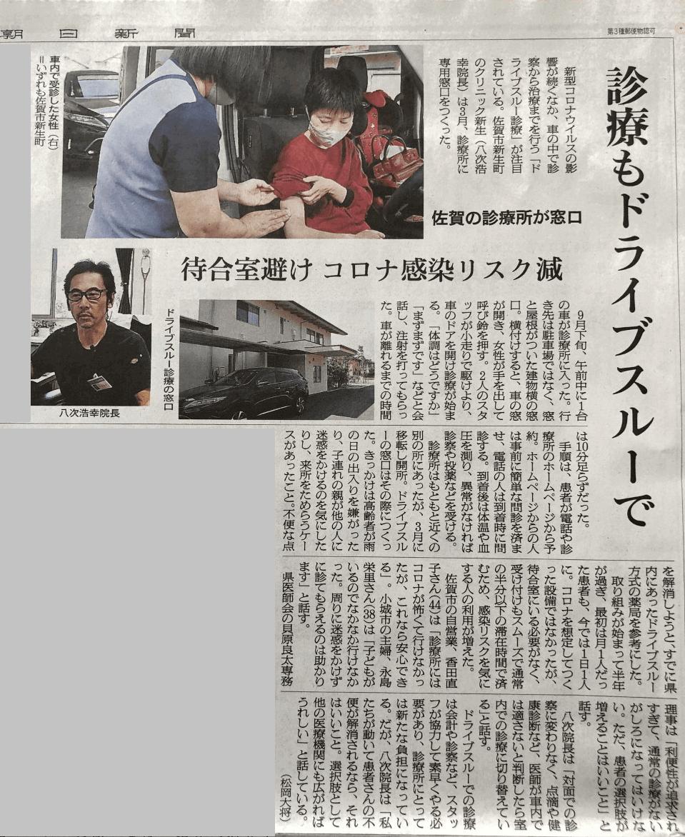 朝日新聞(2020年10月20日)