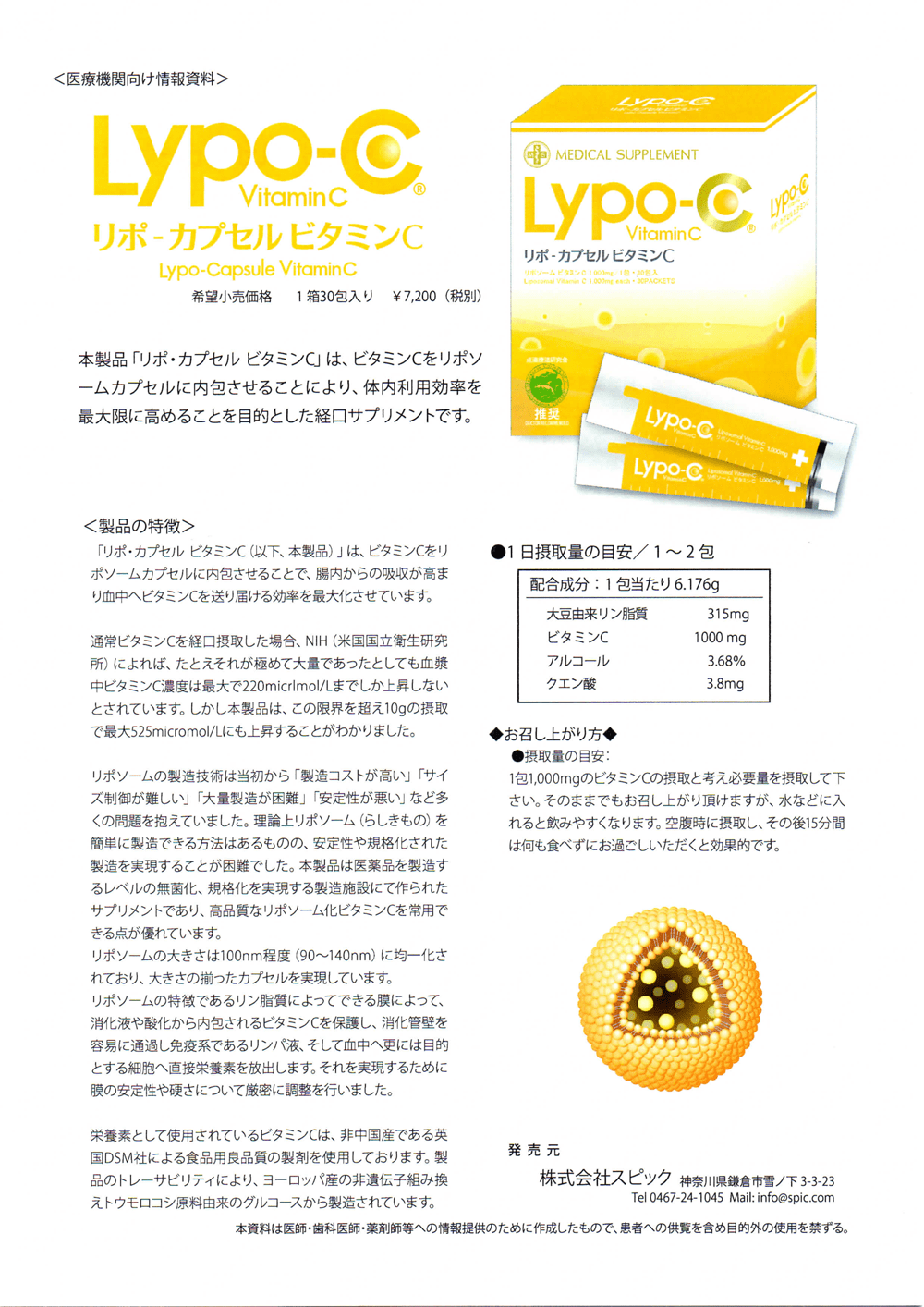 LypoC(リポカプセルビタミンC)